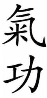callig qi gong 1
